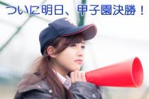 明日、甲子園決勝