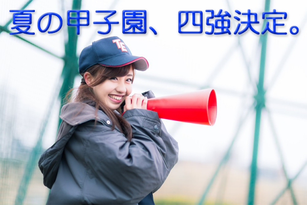 甲子園4強記事750_500